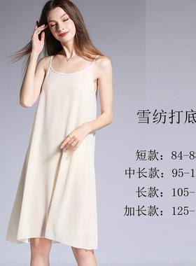 夏季新款雪纺连衣裙吊带裙薄款打底裙防透内搭裙 宽松内穿衬裙