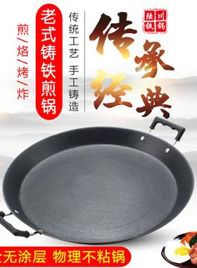 老式铸铁无涂层加厚大平底锅生铁煎锅烙饼锅商用燃气灶牛排小煎锅