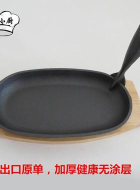 铸铁平底煎锅家用商用西餐牛排锅铁板烧加厚生铁烧烤盘无涂层不粘