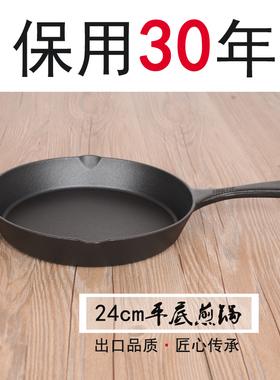 铸铁加厚平底锅生铁锅不粘煎锅牛排锅煎蛋锅无涂层电磁炉燃气通用
