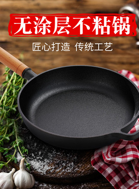 包邮加厚铸铁平底锅煎锅不粘炒锅牛排锅烙饼家用生铁锅无涂层煎盘
