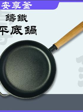 铸铁平底锅家用牛排煎锅加厚烙饼锅电磁炉燃气炉通用无涂层不粘锅