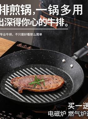 加厚铸铁牛排煎锅条纹牛排不沾锅家用多功能煎蛋锅平底煎盘铁板烧