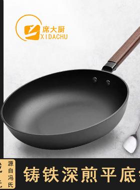 加厚铸铁平底深煎锅无涂层不粘家用老式牛排铁锅燃气灶适用烙饼锅