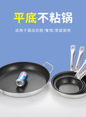 特富龙特氟龙不锈钢复底不粘煎锅商用大号平底煎锅电磁炉牛排煎锅