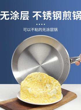 不锈钢平底锅商用家用复合底非不粘锅煎锅单柄无涂层牛排平底煎锅