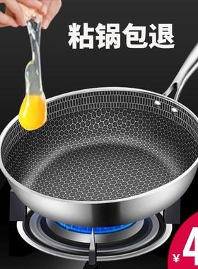 不锈钢平底锅不粘锅牛排煎锅无涂层家用煎蛋煎饼锅电磁炉燃气通用