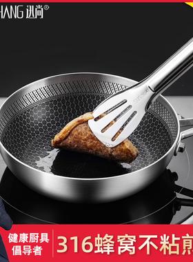 德国316不锈钢平底锅不粘锅牛排煎蛋烙饼煎锅家用无涂层炉灶通用