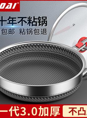 平底锅316加厚不锈钢无涂层牛排鸡蛋不粘煎锅家用电磁炉燃气适用