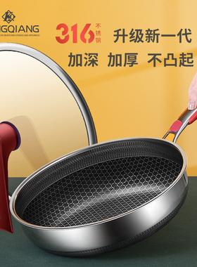 316不锈钢平底锅煎锅不粘锅家用牛排煎饼锅深煎锅电磁炉燃气适用