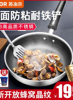 苏泊尔316L不锈钢平底锅牛排煎锅家用炒菜锅燃气电磁炉耐铲防粘锅