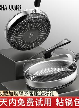 双枪316不锈钢煎锅平底锅家用不粘锅牛排煎蛋饼锅气灶电磁炉通用