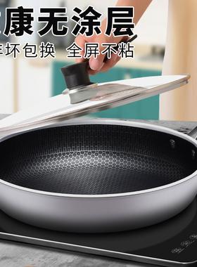 不锈钢平底锅不粘锅家用牛排煎锅小煎蛋锅电磁炉煤气灶专用烙饼锅