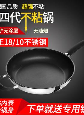 德国进口不粘平底锅燃气灶电磁炉通用不锈钢炒菜锅家用煎牛排铁锅