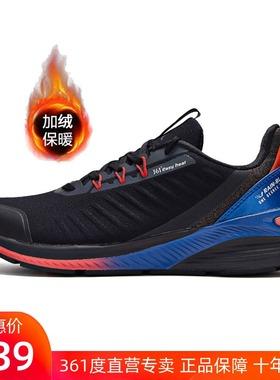 361度男鞋加厚薄绒防泼水运动鞋冬季新款雨屏跑步鞋361轻便男鞋