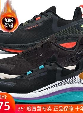 361男鞋防水4.0运动鞋2020冬季新款防泼水常规跑鞋加绒保暖跑步鞋