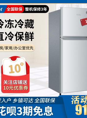 海尔小冰箱双开门家用小型节能迷你宿舍租房冷藏冷冻 BCD-118TMPA