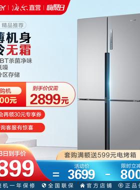 海尔统帅十字对开门风冷无霜大容量电冰箱家用四门节能475WLDPC