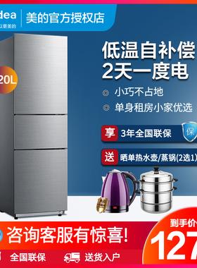 美的电冰箱三开门家用220升L节能省电小型三门式冰箱BCD-220TM