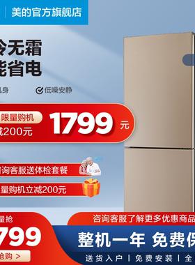 Midea美的236升两门风冷无霜小型冰箱家用办公室租房双开门电冰箱