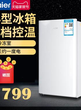 海尔BC-93TMPF宿舍单人租房小型家用节能单门冷柜办公母乳冰箱