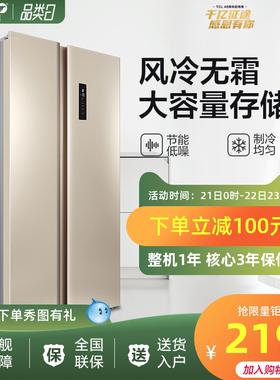 TCL BCD-515WEFA1 对开门电冰箱/双开门风冷无霜冰箱节能家用薄款