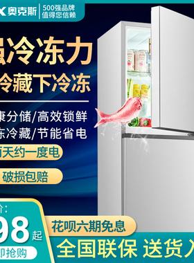 奥克斯146/176L双开门冰箱小型家用电冰箱双门大容量节能宿舍租房
