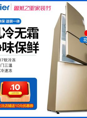 海尔216L三开门电冰箱小型家用软冷冻风冷无霜出租租房官方旗舰店