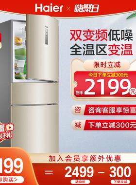 海尔冰箱风冷无霜217L容量三门一级能效家用变频小型智能冷冻冰箱
