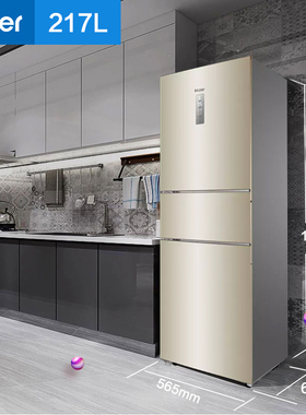 海尔冰箱三门式三开门风冷无霜变频一级能效217L电冰箱官方旗舰店