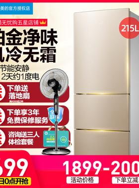 美的215升风冷无霜小型三开门家用节能双门安静省电电冰箱双开门