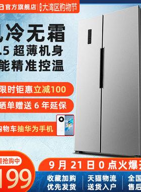 奥马冰箱452L对开门双开门风冷无霜家用双门冰箱大容量超薄电冰箱