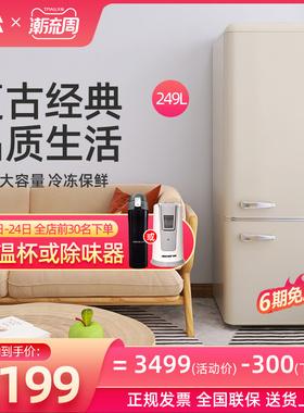 金松BCD-249R复古冰箱双门式家用大型冷藏冷冻彩色网红冰箱办公室