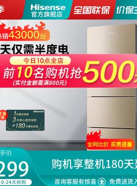 海信220L三开门嵌入式小型电冰箱家用宿舍租房用冷藏冷冻节能官方