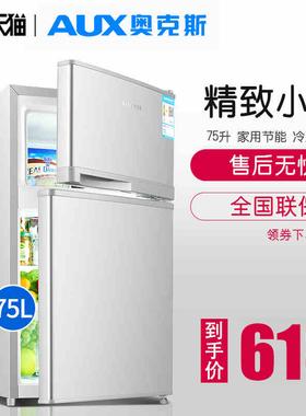 奥克斯实标75升双两门小型冰箱冷藏冷冻电冰箱小型家用节能静音