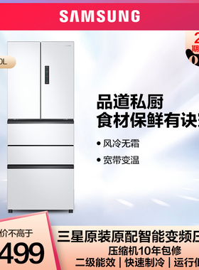 Samsung/三星RN40KD8J0WW风冷无霜450L法式多门智能变频冰箱家用