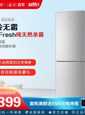 海尔Leader/统帅 双门两门风冷无霜小冰箱家用节能租房单人用170L