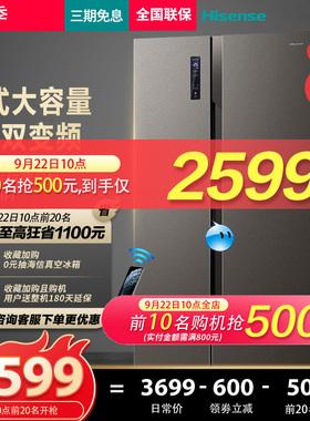 【曜石】海信650升对开双门冰箱家用大容量一级节能变频风冷无霜