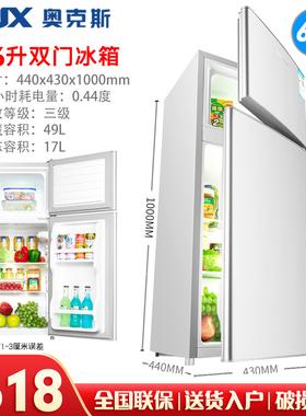AUX/奥克斯BCD-66A138L家用电冰箱小型双门冰箱冷藏冷冻节能冰箱