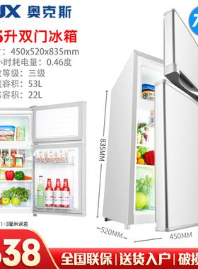 AUX/奥克斯 BCD-75P138L冰箱小型家用节能双门电冰箱冷藏冷冻宿舍