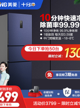 【十分净】MeiLing/美菱269L一级能效变频三门无霜抗菌净味电冰箱