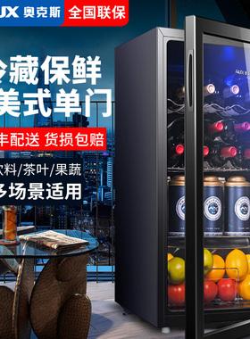 奥克斯冰吧小型单门小冰箱家用办公室透明饮料保鲜茶叶红酒冷藏柜
