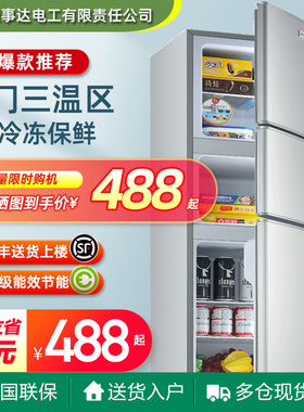 三门小冰箱家用小型宿舍租房用三开门冰箱一级节能省电保鲜电冰箱
