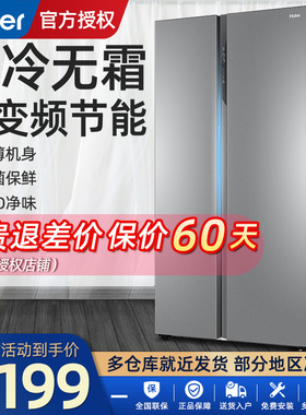 海尔电冰箱双开门家用节能对开门527L大容量超薄风冷无霜大家电