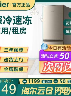 海尔电冰箱两门180升/118L双开门家用小型宿舍租房节能官方旗舰店