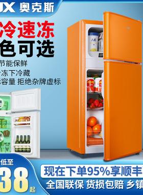 奥克斯50升小冰箱家用小型双门冰箱节能宿舍租房用冷藏冷冻电冰箱