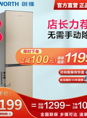 Skyworth/创维 W20Y 普利金200升双门冰箱小型家用风冷无霜电冰箱