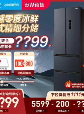 美的322升法式多门四门智能家用电冰箱小型风冷无霜变频对双开门