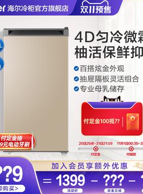 海尔102升母乳节能家用微霜立式小型冷冻冰柜冷柜抽屉式迷你冰箱