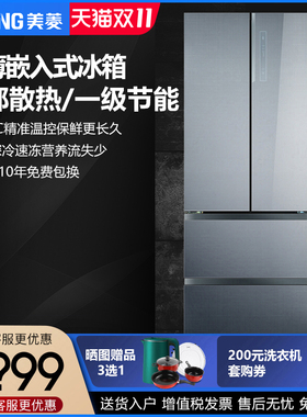 美菱超薄冰箱法式多门全嵌入式冰箱内嵌底部散热玻璃窄款425WUP9B